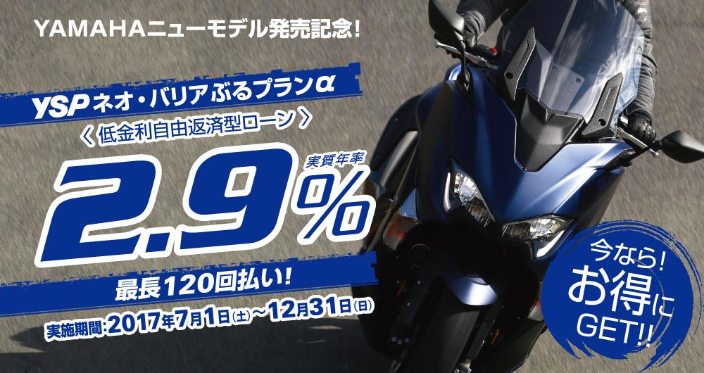 YSP 2.9%ローンはYSP刈谷で!