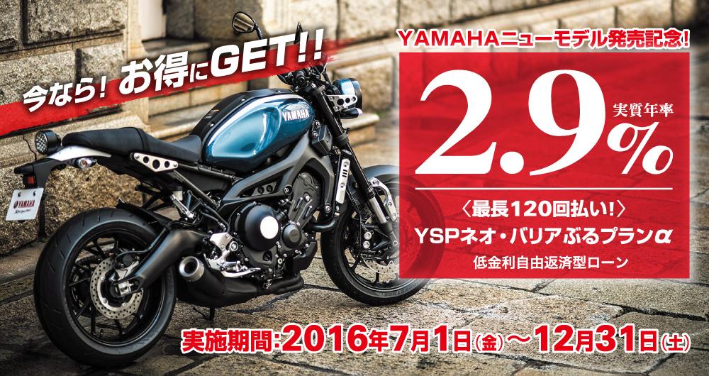 実質2.9%!! YSP刈谷でお得にバイクをゲット!