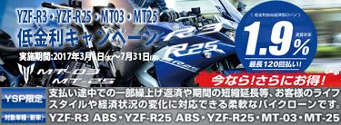 低金利!MT03 MT25 YZF-R3 YZF-R25のYSP1.9%ローンはYSP刈谷へ!
