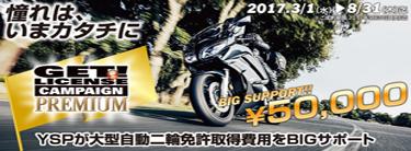YSP刈谷 ゲットライセンスプレミアム