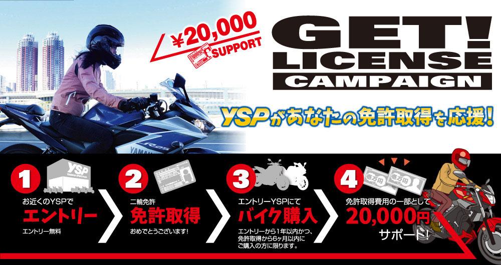 これからバイク大型二輪免許を取る方必見!YSPが免許取得費用20,000円をサポート!