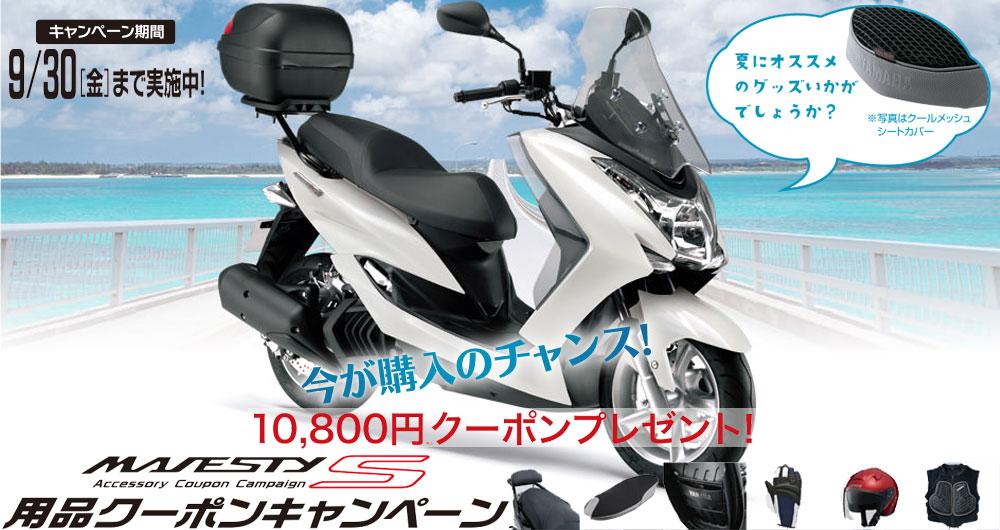 YSP刈谷でマジェスティSをご購入されると、10,800円分用品クーポンをプレゼント!