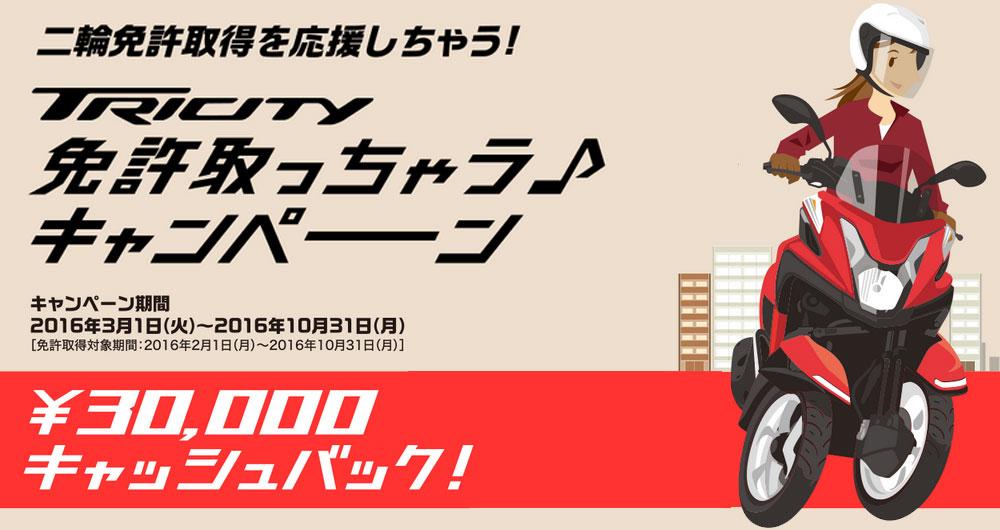 YSP刈谷で9/30までに新規でAT小型限定以上の二輪免許を取得し、トリシティ125(新車)をご登録・ご成約されたお客様に3万円キャッシュバック!