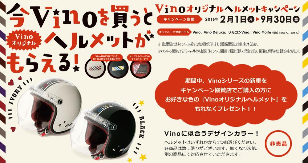YSP刈谷でビーノの新車を購入すると、かわいいヘルメットがもらえます!