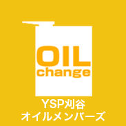 YSP刈谷 オリジナル エンジンオイル メンバーズ