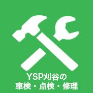 YSP刈谷 車検・点検・修理・整備について