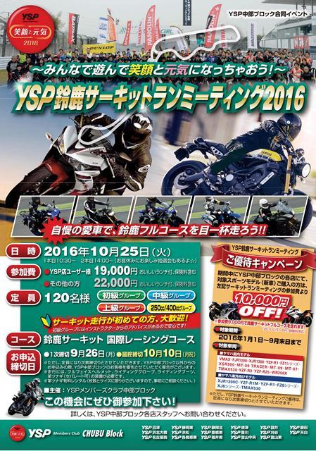 2016YSPサーキットラン鈴鹿 YSP刈谷ももちろん参加!