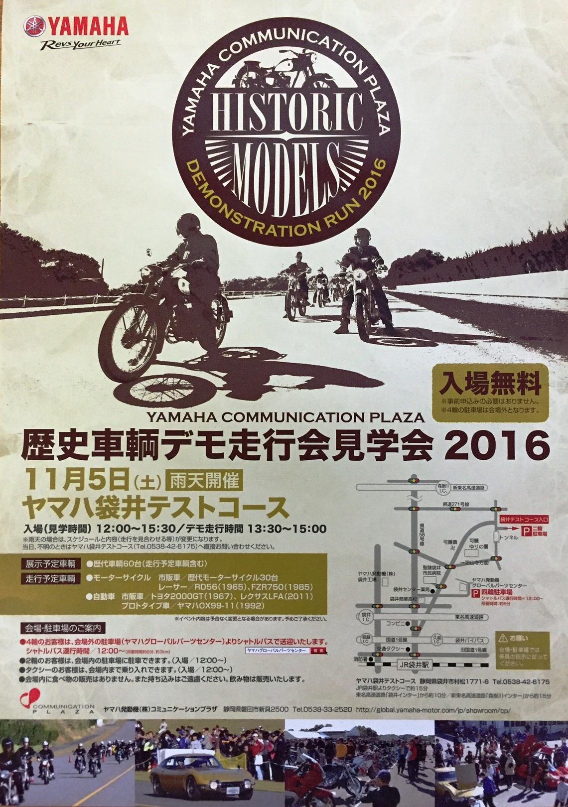 yamaha 歴史デモ走行