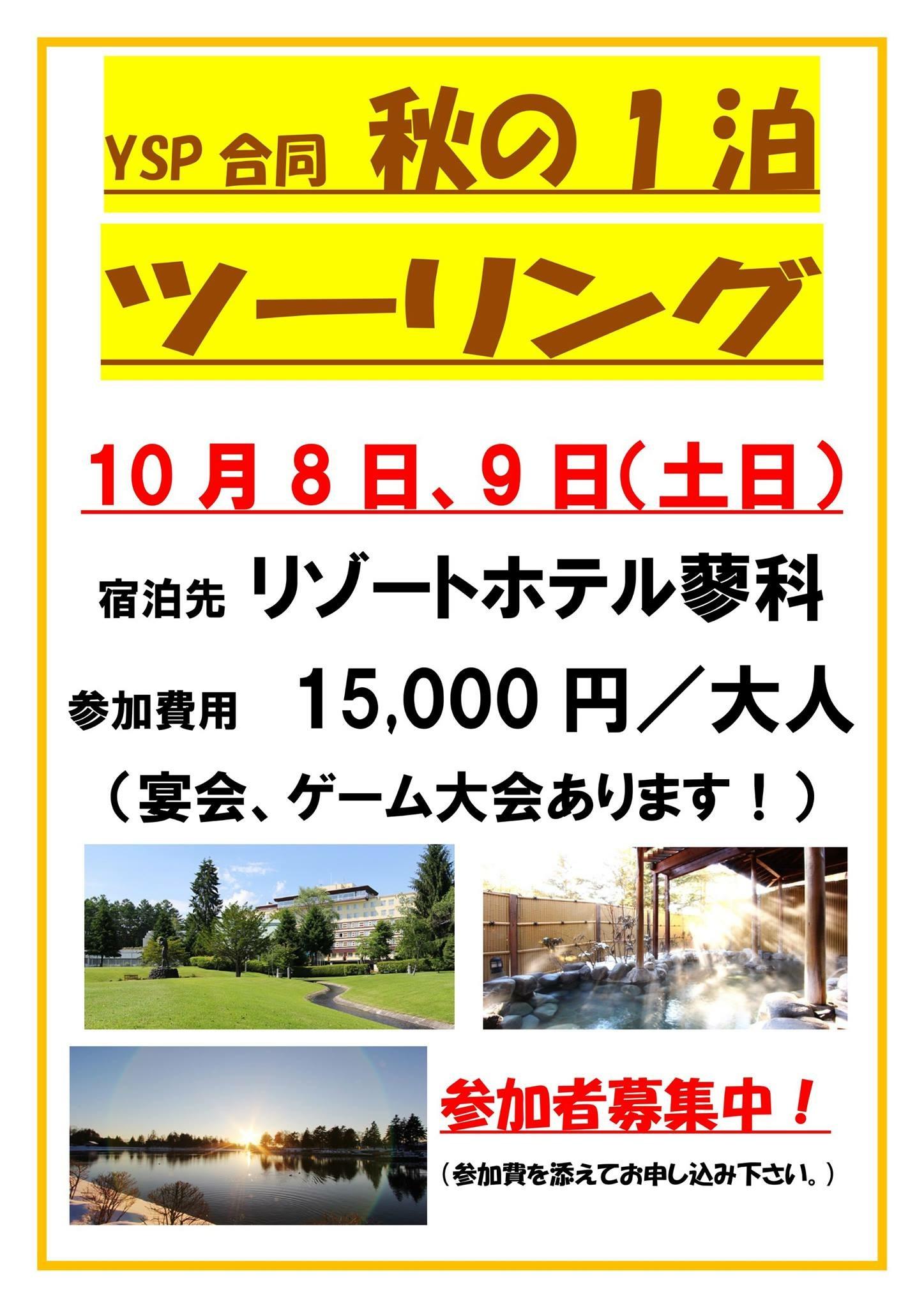 YSP刈谷 YSP合同 秋の一泊ツーリング ご参加者様 募集中!