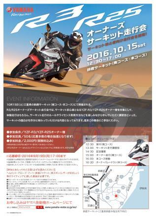 YZF-R25 鈴鹿サーキット