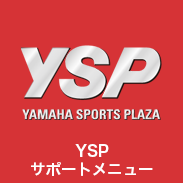 YSP独自のサポートメニュー
