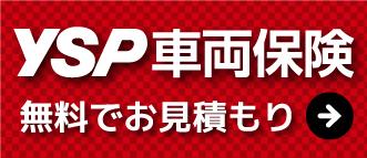 ysp-sidebar-YSP車両保険 YSP刈谷