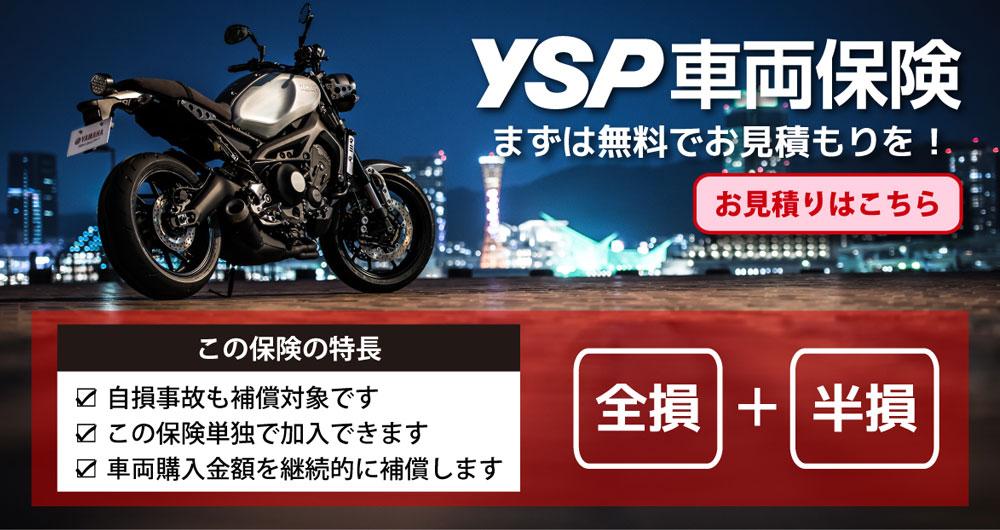 YSP車両保険 YSP刈谷又はネットでお見積もりを!